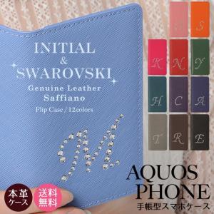 AQUOS SH-04L SHV43 手帳型 スマホケース 本革 サフィアーノレザー スワロフスキー イニシャル アルファベット aquos携帯ケース aquosスマホカバー ベルトなし|beaute-shop