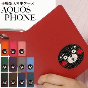 AQUOS SH-04L SHV43 手帳型 スマホケース 本革 サフィアーノレザー スワロフスキー くまモン ゆるキャラ 熊本 aquos携帯ケース ベルトなし|beaute-shop