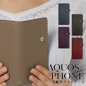 【ネコポス送料無料】 AQUOS SH-04L SHV43 706SH 手帳型 スマホケース aquos携帯ケース アクオスフォン 本革 メッシュ 編み込み レザー ベルト付き|beaute-shop