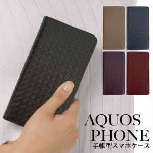 【ネコポス送料無料】 AQUOS SH-04L SH-03K SHV43 706SH 701SH メッシュ 編み込み レザー 手帳型 スマホケース aquos携帯ケース アクオスフォン 本革 ベルトなし|beaute-shop