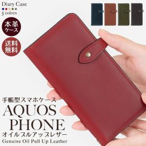 【ネコポス送料無料】 AQUOS SH-04L SHV43 706SH 手帳型 スマホケース aquos携帯ケース アクオスフォン 本革 オイルプルアップ レザー ベルト付き|beaute-shop