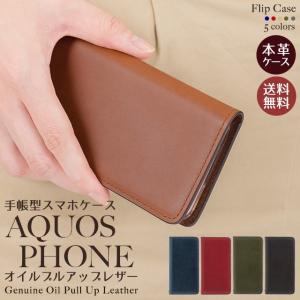 【ネコポス送料無料】 AQUOS SH-04L SH-03K SHV43 706SH 701SH オイルプルアップ レザー 手帳型 スマホケース aquos携帯ケース アクオスフォン 本革 ベルトなし|beaute-shop