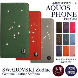 AQUOS SH-01L SH-03K SHV43 706SH 701SH SHV37 スワロフスキー 星座 手帳型 スマホケース aquosスマホカバー アクオススマホカバー レザー 本革 ベルトなし|beaute-shop