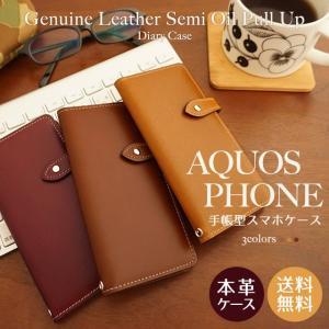 AQUOS SH-01L SH-03K SHV43 706SH 701SH SHV37 手帳型 スマホケース aquos携帯ケース 携帯カバー アクオスフォン レザー 本革 オイルレザー|beaute-shop