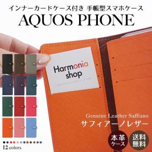 手帳型 スマホケース インナーカードケース AQUOS SH-01L SH-03K SHV43 706SH 701SH SHV37 aquos携帯ケース アクオスフォン サフィアーノレザー ベルト付き|beaute-shop