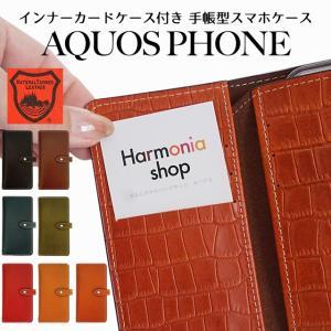栃木レザー 手帳型 スマホケース インナーカードケース AQUOS SH-04L SH-03K SHV43 706SH 701SH SHV37 aquos携帯ケース アクオスフォン ベルト付き|beaute-shop