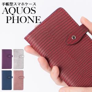【ネコポス送料無料】 AQUOS SH-04L SHV43 706SH 手帳型 スマホケース aquos携帯ケース アクオスフォン 本革 リザード レザー ベルト付き|beaute-shop