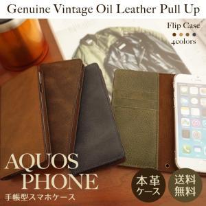 AQUOS SH-04L SH-03K SHV43 706SH 701SH SHV37 手帳型 スマホケース 携帯ケース aquosスマホカバー アクオスフォン レザー 本革 ヴィンテージ|beaute-shop