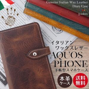 AQUOS SH-04L SH-03K SHV43 706SH SHV37 手帳型 スマホケース aquos携帯ケース アクオスフォン 本革 イタリアンワックスレザー ベルト付き|beaute-shop