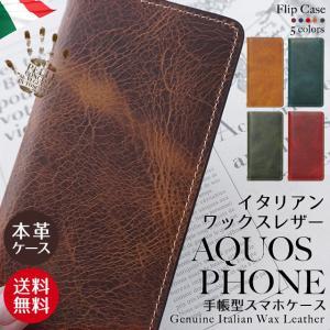 AQUOS SH-01L SH-03K SHV43 706SH 701SH SHV37 イタリアンワックスレザー 手帳型 スマホケース aquos携帯ケース アクオスフォン レザー 本革 ベルトなし|beaute-shop