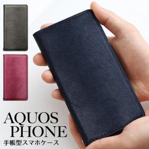AQUOS SH-04L SH-03K SHV43 706SH 701SH SHV37 毛皮風 カーフ 手帳型 スマホケース aquos携帯ケース アクオスフォン ベルトなし|beaute-shop