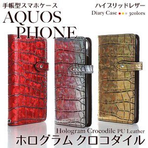 AQUOS SH-04L SH-03K SHV43 706SH SHV37 手帳型 スマホケース aquos携帯ケース アクオスフォン アクオスカバー クロコダイル柄 ホログラム ベルト付き|beaute-shop