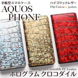 AQUOS SH-04L SH-03K SHV43 706SH 701SH SHV37 クロコダイル柄 ホログラム 手帳型 スマホケース aquos携帯ケース アクオスフォン フリップケース|beaute-shop