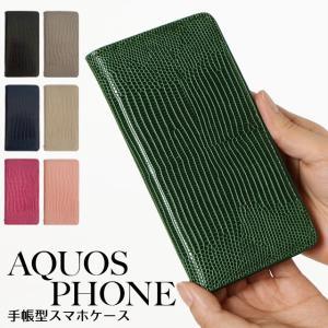 AQUOS SH-04L SH-03K SHV43 706SH 701SH SHV37 トカゲ柄 リザード 手帳型 スマホケース aquos携帯ケース アクオスフォン ベルトなし|beaute-shop