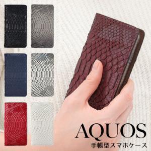 AQUOS SH-04L SH-03K SHV43 706SH 701SH SHV37 ヘビ柄 スネーク 手帳型 スマホケース aquos携帯ケース アクオスフォン ベルトなし|beaute-shop