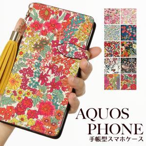 AQUOS SH-01L SHV43 手帳型 aquosスマホカバー スマホケース 花柄 フラワー リバティ コットン aquos携帯ケース ハイブリットレザー タッセル付き ベルト付き|beaute-shop