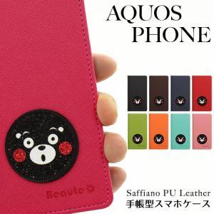 AQUOS SH-04L SH-03K SHV43 706SH 701SH 手帳型 サフィアーノ くまモン ゆるキャラ 熊本  スマホケース aquos携帯ケース aquosスマホカバー|beaute-shop