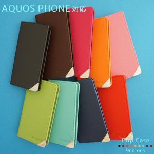 【ネコポス送料無料】 AQUOS SH-04L SH-03K SHV43 706SH 701SH SHV37 手帳型 スマホケース aquos携帯ケース aquosスマホカバー アクオスフォン ベルトなし|beaute-shop