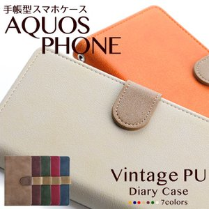 AQUOS PHONE SH-04L SH-03K SHV43 706SH SHV37 ケース アクオスフォン カバー 手帳型 スマホケース 手帳型ケース ヴィンテージ風 ベルト付き|beaute-shop