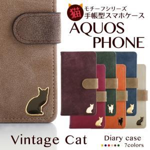 AQUOS PHONE SH-01L SH-03K SHV43 706SH SHV37 ケース アクオスフォン カバー 手帳型 スマホケース 携帯ケース 手帳型ケース ヴィンテージ 白猫 黒猫 デコ|beaute-shop