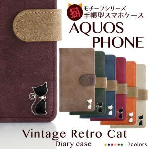 AQUOS PHONE SH-04L SH-03K SHV43 706SH SHV37 ケース アクオスフォン カバー 手帳型 スマホケース 携帯ケース 手帳型ケース ヴィンテージ レトロ 猫 ネコ|beaute-shop
