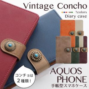 AQUOS PHONE SH-04L SH-03K SHV43 706SH SHV37 ケース アクオスフォン カバー 手帳型 スマホケース 携帯ケース 手帳型ケース ヴィンテージ コンチョ|beaute-shop