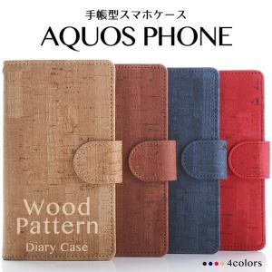 AQUOS PHONE SH-04L SH-03K SHV43 706SH SHV37 ケース アクオスフォン カバー 手帳型 スマホケース 手帳型ケース 木目調 ウッド調 ベルト付き|beaute-shop