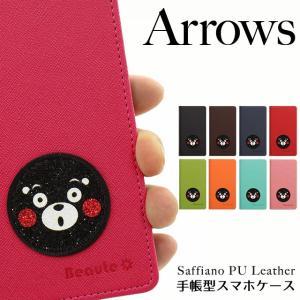 アローズスマホカバー アローズ携帯カバー スマホケース ARROWS F-05J M02 M03 F-02L サフィアーノ くまモン ゆるキャラ 熊本  手帳型ケース|beaute-shop