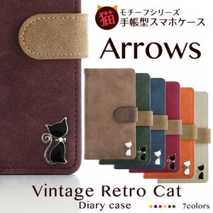 アローズスマホカバー アローズ携帯カバー スマホケース ARROWS F-05J M02 M03 アローズ 手帳型 ケース F-04G F-02L F-04K ヴィンテージ レトロ 猫 ネコ|beaute-shop