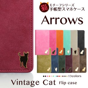 アローズスマホカバー アローズ携帯カバー スマホケース ARROWS F-05J M02 M03 アローズ 手帳型 ケース F-04G F-02G F-04K ヴィンテージ 白猫 黒猫 デコ|beaute-shop