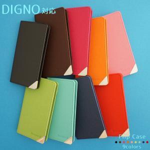 【ネコポス送料無料】 DIGNO スマホケース ディグノ スマホカバー 手帳型 U C 601KC 404KC KYL22 KYV36 RAFRE 302KC WX10K 手帳型ケース  ベルトなし|beaute-shop