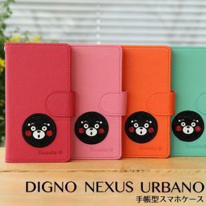 NEXUS DIGNO URBANO 手帳型 スマホケース 手帳型ケース 5X EM01L ネクサス ディグノ アルバーノ ボーテ くまモン ゆるキャラ 熊本 ベルト付き|beaute-shop