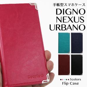 【ネコポス送料無料】 NEXUS DIGNO URBANO シンプル スマホケース 手帳型 ネクサス ディグノ アルバーノ グーグル google 手帳型ケース ベルトなし|beaute-shop