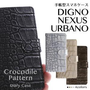 【ネコポス送料無料】 NEXUS DIGNO URBANO 手帳型 スマホケース 手帳型ケース 5X EM01L ネクサス ディグノ アルバーノ スマホカバー クロコダイル ベルト付き|beaute-shop