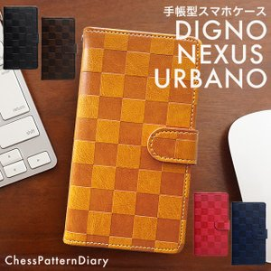 NEXUS DIGNO URBANO 手帳型 スマホケース 手帳型ケース 5X EM01L ネクサス ディグノ アルバーノ グーグル google 主要機種 市松模様 ベルト付き|beaute-shop