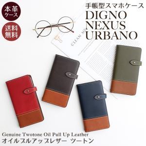 NEXUS DIGNO URBANO スマホケース 手帳型 本革 オイルプルアップ レザー 5X EM01L NEXUS6 ネクサス ディグノ アルバーノ ツートンカラー バイカラー ベルト付き|beaute-shop