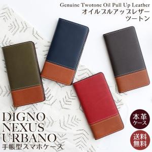NEXUS DIGNO URBANO スマホケース 手帳型 本革 オイルプルアップ レザー 5X EM01L ネクサス ディグノ アルバーノ ケース ツートンカラー バイカラー ベルトなし|beaute-shop
