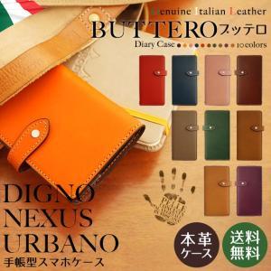 NEXUS DIGNO URBANO スマホケース ネクサス ディグノ アルバーノ EM01L 601KC 503KC 手帳型 レザーケース 本革 イタリアンレザー ブッテロ ベルト付き|beaute-shop