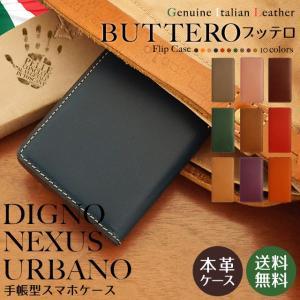 NEXUS DIGNO URBANO スマホケース ネクサス ディグノ アルバーノ スマホカバー EM01L 601KC 503KC 手帳型 本革 イタリアンレザー ブッテロ ベルトなし|beaute-shop