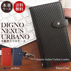NEXUS DIGNO URBANO スマホケース ネクサス ディグノ アルバーノ スマホカバー EM01L 601KC 手帳型 イタリアンレザー 本革 カーボンレザー ベルト付き|beaute-shop