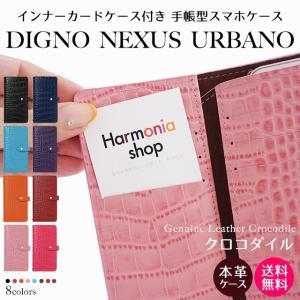 手帳型ケース インナーカードケース NEXUS DIGNO URBANO スマホケース ネクサス ディグノ アルバーノ EM01L 601KC 503KC V03 本革 クロコダイル|beaute-shop