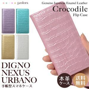 NEXUS DIGNO URBANO スマホケース ネクサス ディグノ アルバーノ EM01L 601KC V03 手帳型 本革 エナメルレザー クロコダイル ラメ ベルトなし|beaute-shop