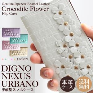 NEXUS DIGNO URBANO スマホケース ネクサス ディグノ アルバーノ EM01L 601KC V03 手帳型 本革 エナメルレザー クロコダイル ラメ フラワー ベルトなし|beaute-shop