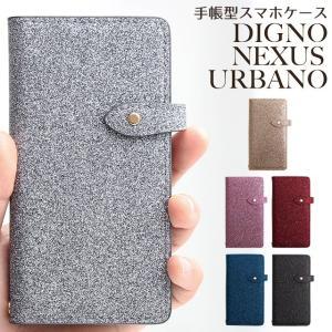NEXUS DIGNO URBANO スマホケース 手帳型 本革 5X EM01L NEXUS6 ネクサス ディグノ アルバーノ グリッター レザー ラメ ラメグリッター ベルト付き|beaute-shop