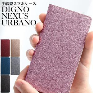 NEXUS DIGNO URBANO スマホケース 手帳型 本革 レザー 5X EM01L ネクサス ディグノ アルバーノ ケース グリッター ラメ ラメグリッター ベルトなし|beaute-shop