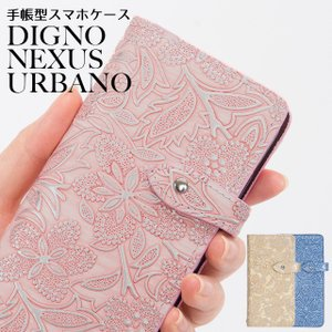 イタリアンレザー フラワー スマホケース NEXUS DIGNO URBANO EM01L 601KC 503KC ネクサス ディグノ アルバーノ 花柄 手帳型 本革 レザーケース ベルト付き|beaute-shop