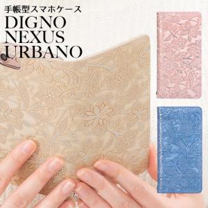 イタリアンレザー フラワー スマホケース NEXUS DIGNO URBANO EM01L 601KC 503KC V03 ネクサス ディグノ アルバーノ スマホカバー 花柄 手帳型 本革 ベルトなし|beaute-shop