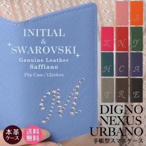 NEXUS DIGNO URBANO 手帳型 本革 サフィアーノレザー スワロフスキー イニシャル アルファベット レザーケース スマホケース ネクサス ディグノ ベルトなし|beaute-shop