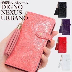 NEXUS DIGNO URBANO EM01L 601KC 503KC ネクサス ディグノ アルバーノ エナメルレザー フラワー 花柄 タッセル付き スマホケース 手帳型 本革 ベルト付き|beaute-shop