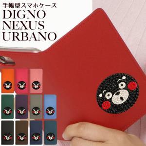 NEXUS DIGNO URBANO 手帳型 本革 サフィアーノレザー スワロフスキー くまモン ゆるキャラ 熊本 レザーケース スマホケース ネクサス ディグノ ベルトなし|beaute-shop